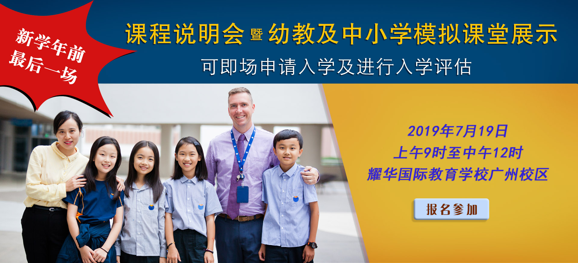 20190719-ywies-gz-info-session-cn
